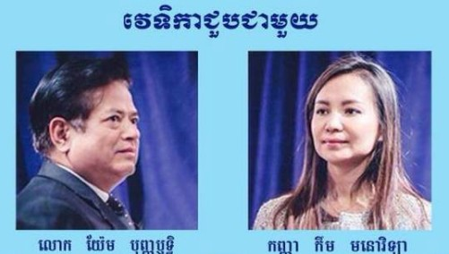 Kem Sokha Kanha Chhun CNRP The Voice Forum